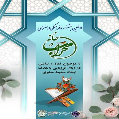 برگزاری دهها برنامه فرهنگی مذهبی منطقه 4 در ماه مبارک رمضان
